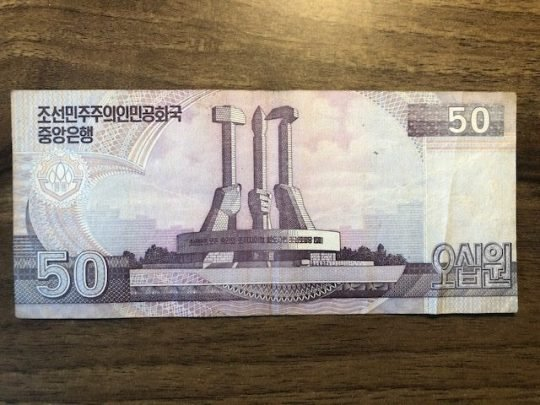 North Korean currency, 50 won note showing Party Foundation Monument